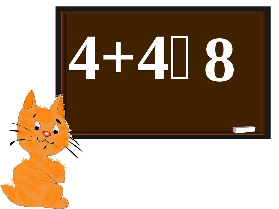 4+4꞊ 8