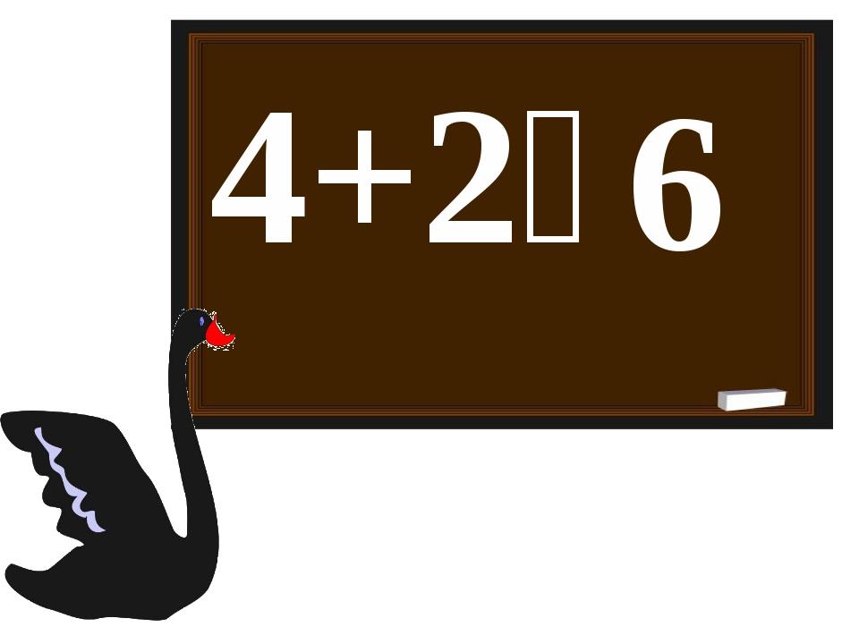 4+2꞊ 6