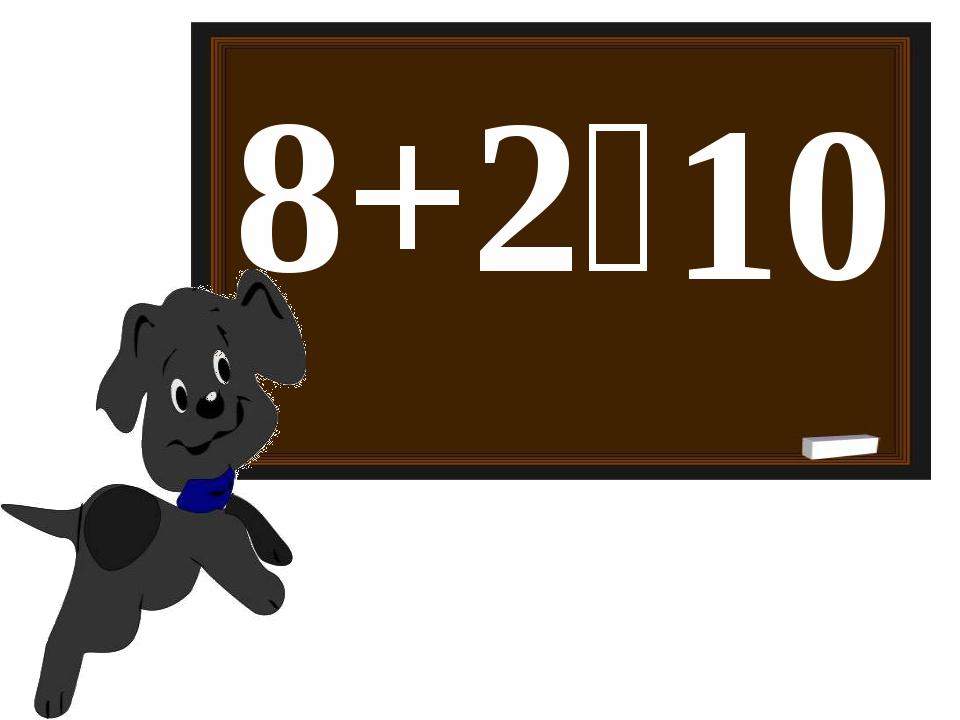 8+2꞊ 10