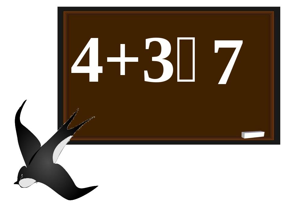 4+3꞊ 7