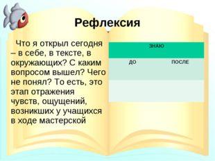 Рефлексия Что я открыл сегодня – в себе, в тексте, в окружающих? С каким вопр