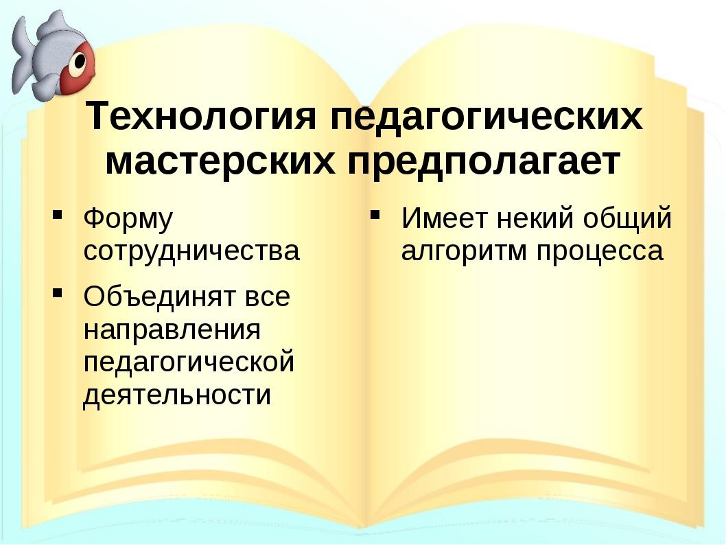 Технология педагогических мастерских предполагает Форму сотрудничества Объеди...