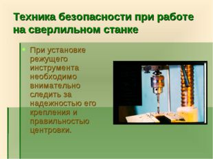 Техника безопасности при работе на сверлильном станке При установке режущего