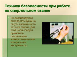 Техника безопасности при работе на сверлильном станке Не рекомендуется опреде