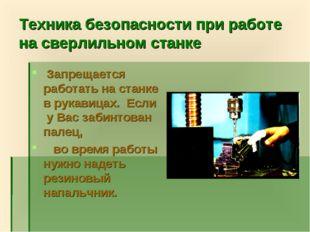 Техника безопасности при работе на сверлильном станке Запрещается работать на