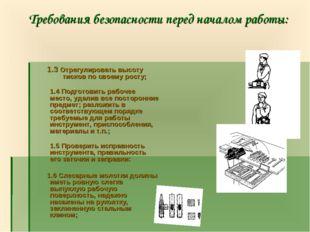 Требования безопасности перед началом работы: 1.3 Отрегулировать высоту тиско