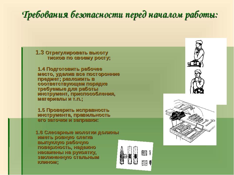 Требования безопасности перед началом работы: 1.3 Отрегулировать высоту тиско...