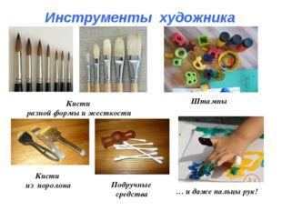 Инструменты художника Кисти разной формы и жесткости Штампы Кисти из поролона