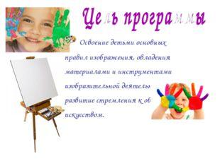 Освоение детьми основных правил изображения, овладения материалами и инструм