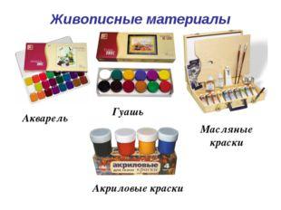Живописные материалы Акварель Гуашь Масляные краски Акриловые краски