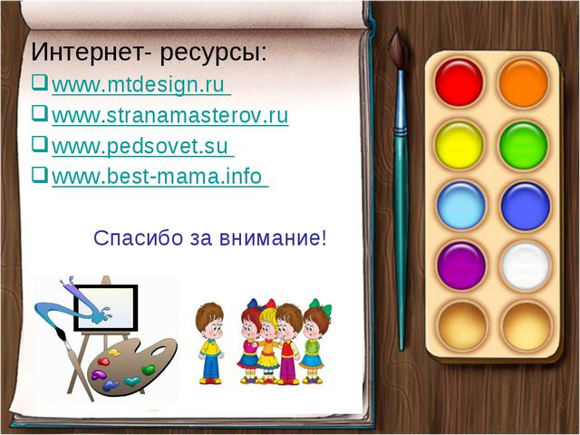 Интернет- ресурсы: www.mtdesign.ru www.stranamasterov.ru www.pedsovet.su www....