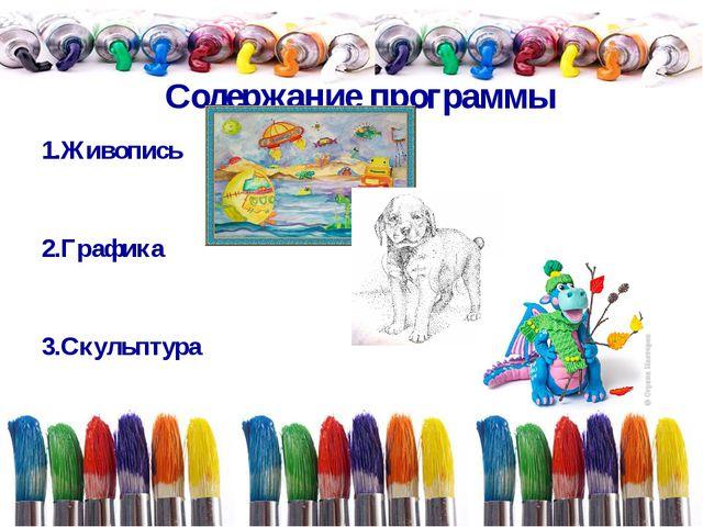 Содержание программы 1.Живопись 2.Графика 3.Скульптура
