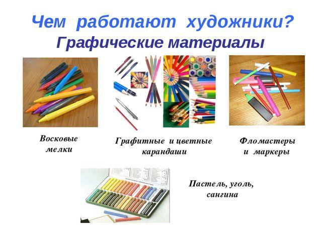 Чем работают художники? Графические материалы Восковые мелки Графитные и цвет...