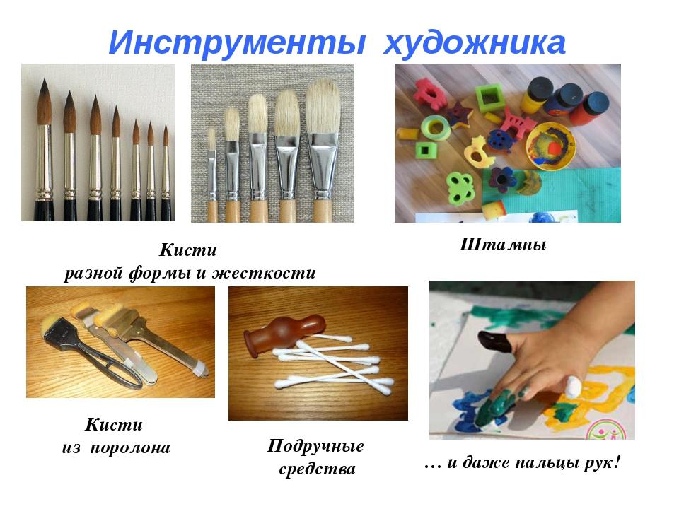 Инструменты художника Кисти разной формы и жесткости Штампы Кисти из поролона...