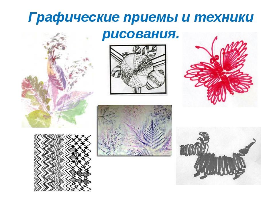 Графические приемы и техники рисования.