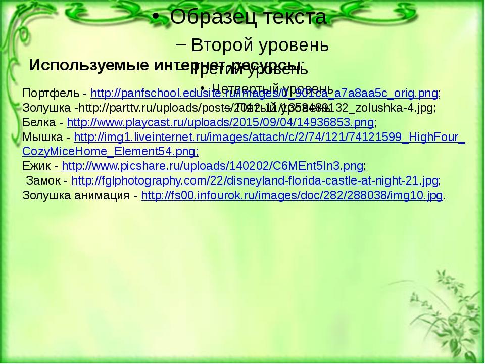 Используемые интернет-ресурсы: Портфель - http://panfschool.edusite.ru/images...