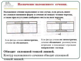 Назначение наложенного сечения. Если фигура сечения симметрична, сечение не о