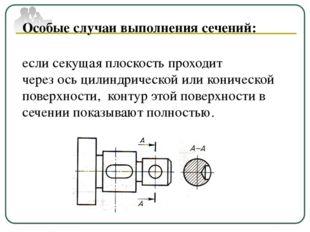 Особые случаи выполнения сечений: если секущая плоскость проходит через ось