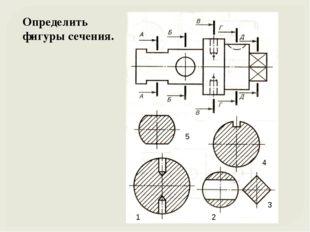 Определить фигуры сечения. 5 3 2 1 4