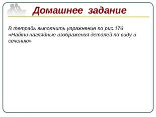 Домашнее задание В тетрадь выполнить упражнение по рис.176 «Найти наглядные и
