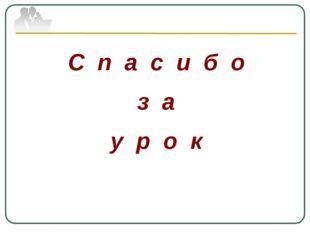 С п а с и б о з а у р о к