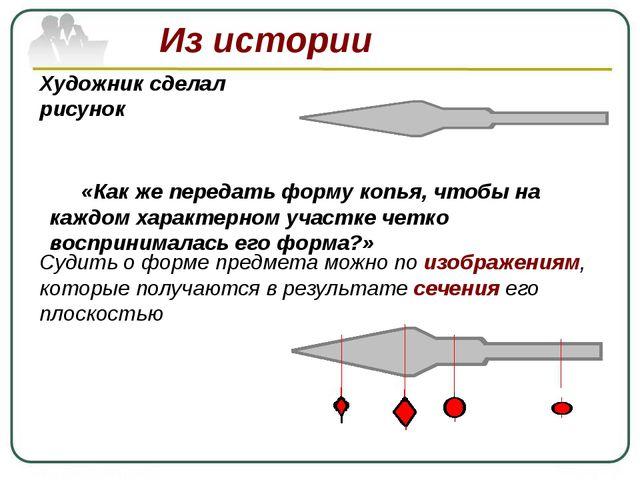 Из истории Художник сделал рисунок «Как же передать форму копья, чтобы на ка...