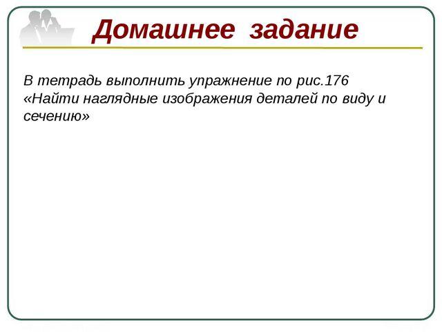 Домашнее задание В тетрадь выполнить упражнение по рис.176 «Найти наглядные и...