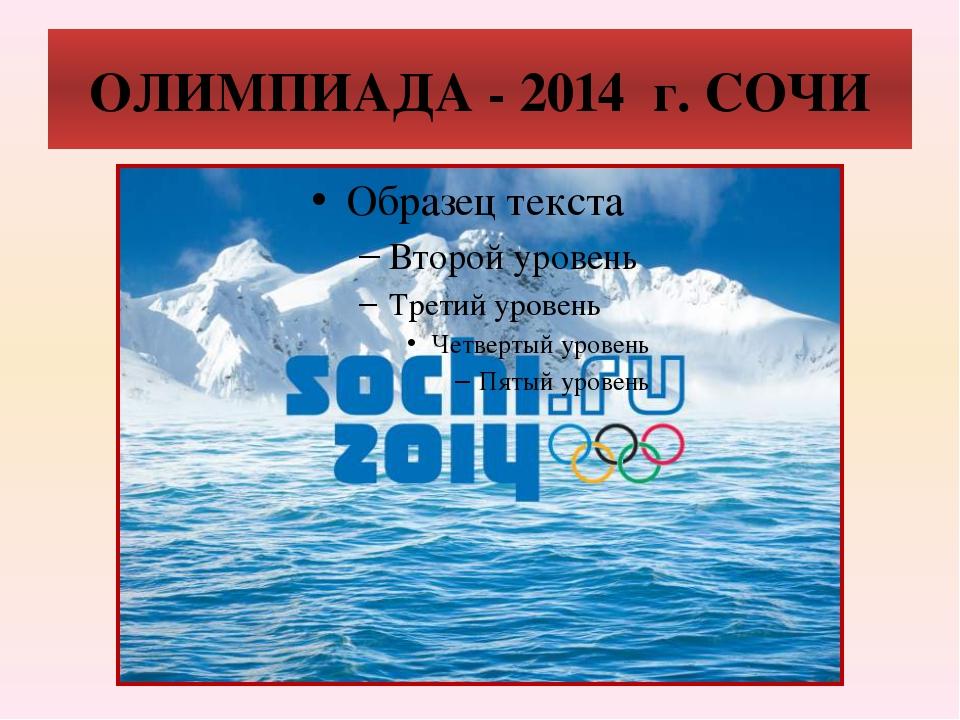 ОЛИМПИАДА - 2014 г. СОЧИ