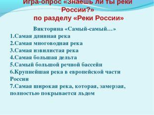 Игра-опрос «Знаешь ли ты реки России?» по разделу «Реки России» Викторина «Са