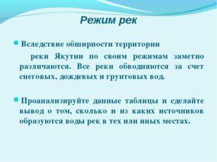 Режим рек Вследствие обширности территории реки Якутии по своим режимам замет