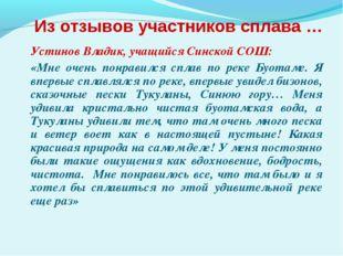 Из отзывов участников сплава … Устинов Владик, учащийся Синской СОШ: «Мне о