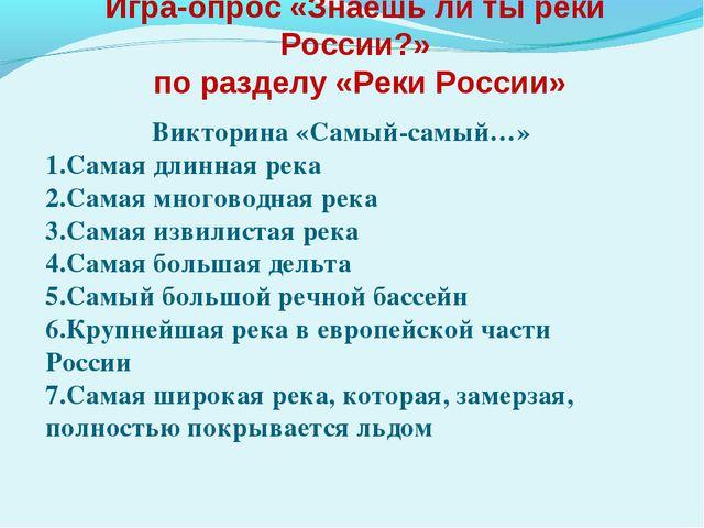 Игра-опрос «Знаешь ли ты реки России?» по разделу «Реки России» Викторина «Са...