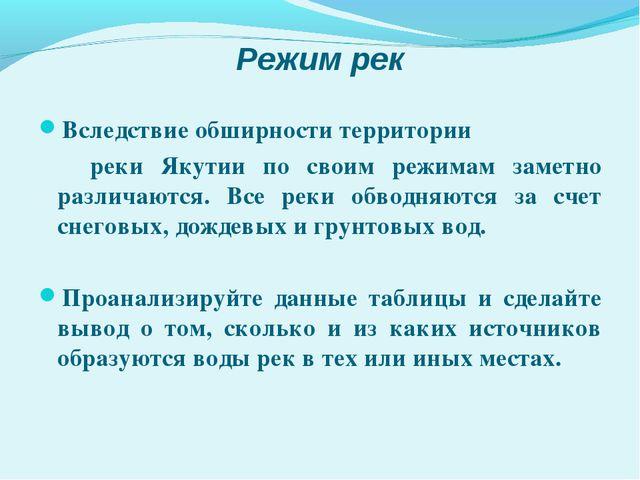 Режим рек Вследствие обширности территории реки Якутии по своим режимам замет...