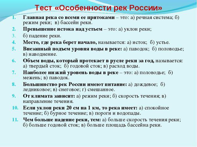 Тест «Особенности рек России» Главная река со всеми ее притоками – это: а) ре...