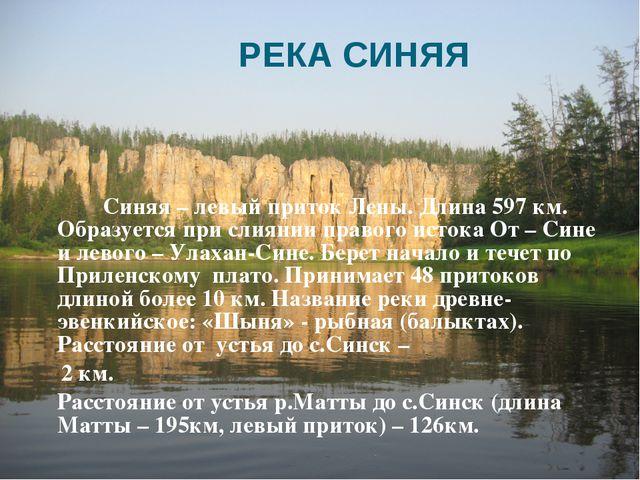 Синяя – левый приток Лены. Длина 597 км. Образуется при слиянии правого ист...