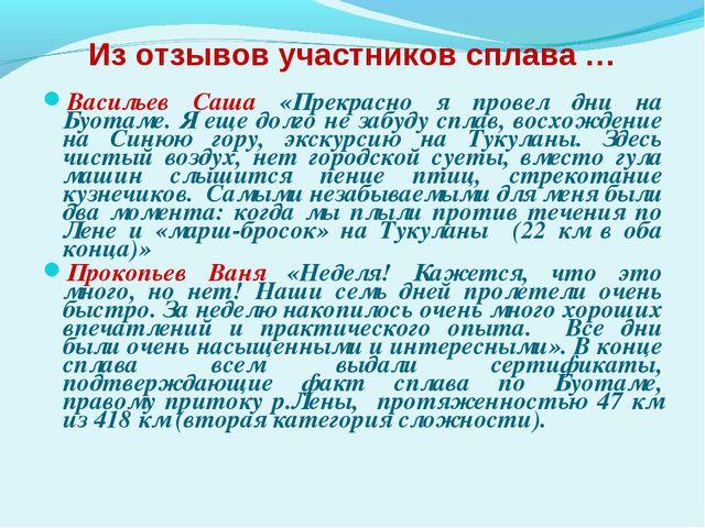 Из отзывов участников сплава … Васильев Саша «Прекрасно я провел дни на Буота...