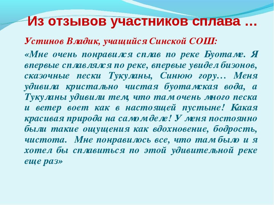 Из отзывов участников сплава … Устинов Владик, учащийся Синской СОШ: «Мне о...