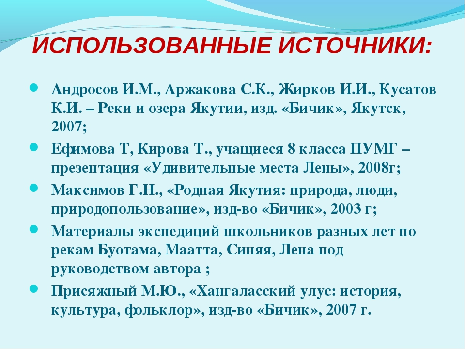 ИСПОЛЬЗОВАННЫЕ ИСТОЧНИКИ: Андросов И.М., Аржакова С.К., Жирков И.И., Кусатов...