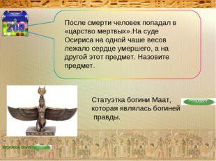 Игровое поле После смерти человек попадал в «царство мертвых».На суде Осириса