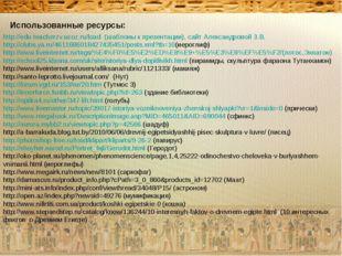 Использованные ресурсы: http://edu-teacherzv.ucoz.ru/load (шаблоны к презента