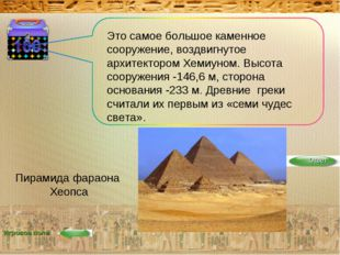 Игровое поле Пирамида фараона Хеопса Это самое большое каменное сооружение, в