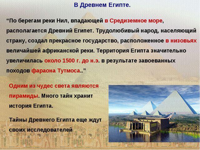 """В Древнем Египте. """"По берегам реки Нил, впадающей в Средиземное море, распол..."""