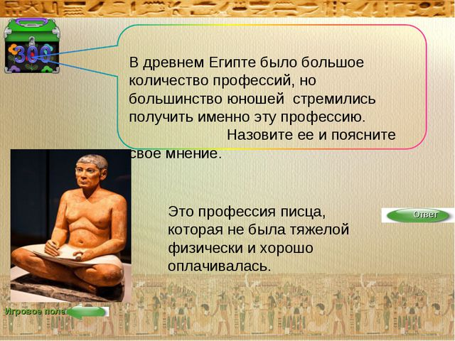 Игровое поле В древнем Египте было большое количество профессий, но большинст...
