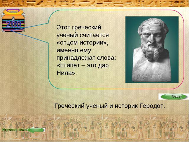 Игровое поле Этот греческий ученый считается «отцом истории», именно ему прин...