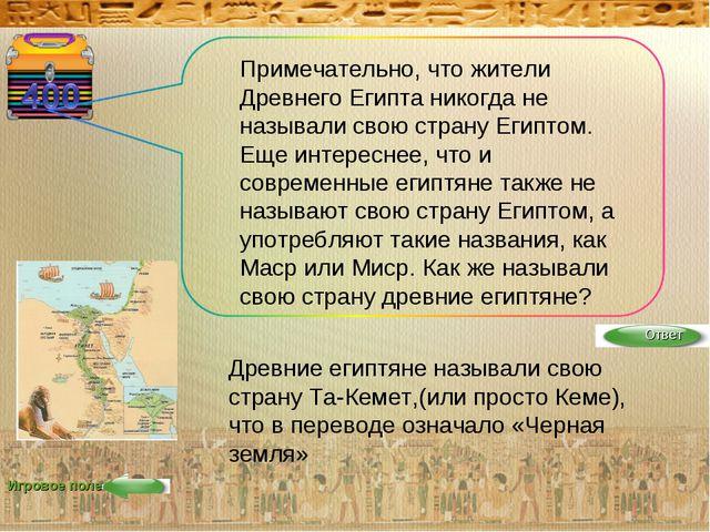Игровое поле Примечательно, что жители Древнего Египта никогда не называли св...