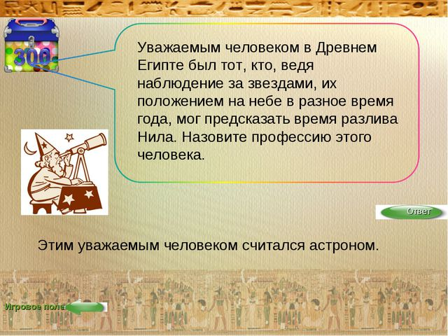 Игровое поле Уважаемым человеком в Древнем Египте был тот, кто, ведя наблюден...