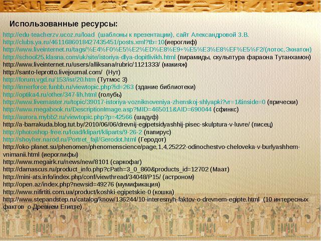 Использованные ресурсы: http://edu-teacherzv.ucoz.ru/load (шаблоны к презента...
