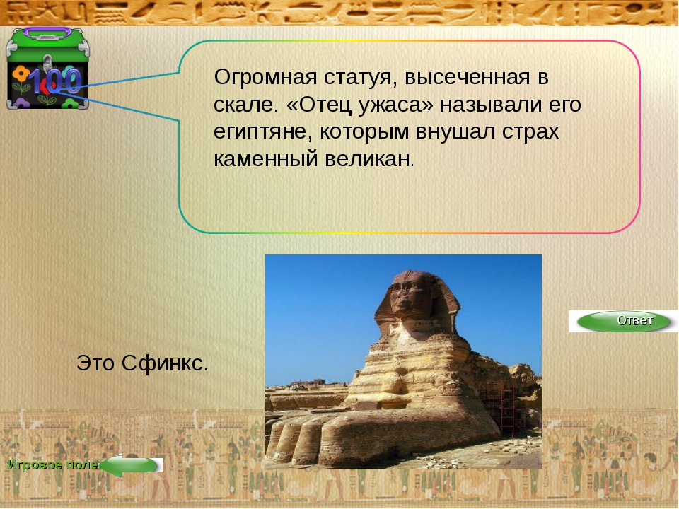 Игровое поле Огромная статуя, высеченная в скале. «Отец ужаса» называли его е...