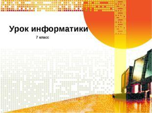 Урок информатики 7 класс Михайлов Александр Васильевич - учитель информатики