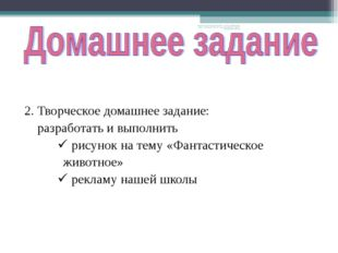 2. Творческое домашнее задание: разработать и выполнить   рисунок на тему